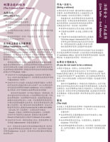 Criminal Court Process (Chinese(Traditional))