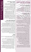 Criminal Court Process (Farsi)