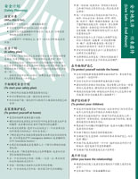 Safety Planning (Chinese(Simplified))
