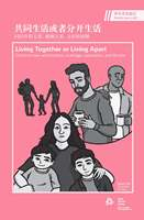 Living Together or Living Apart: Common-Law Relationships, Marriage, Separation, and Divorce (Chinese (Simplified))