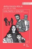 Living Together or Living Apart: Common-Law Relationships, Marriage, Separation, and Divorce (Chinese (Traditional))