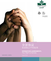 Separation Agreements: Your Right to Fairness (Chinese Simplified)