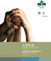 Separation Agreements: Your Right to Fairness (Chinese Traditional)